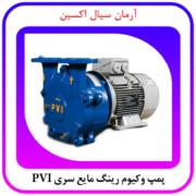 پمپ وکیوم رینگ مایع سری PVI