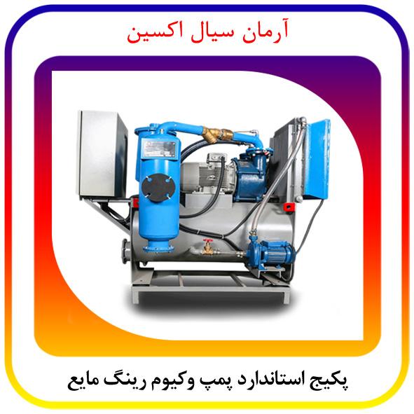 پکیج استاندارد پمپ وکیوم رینگ مایع