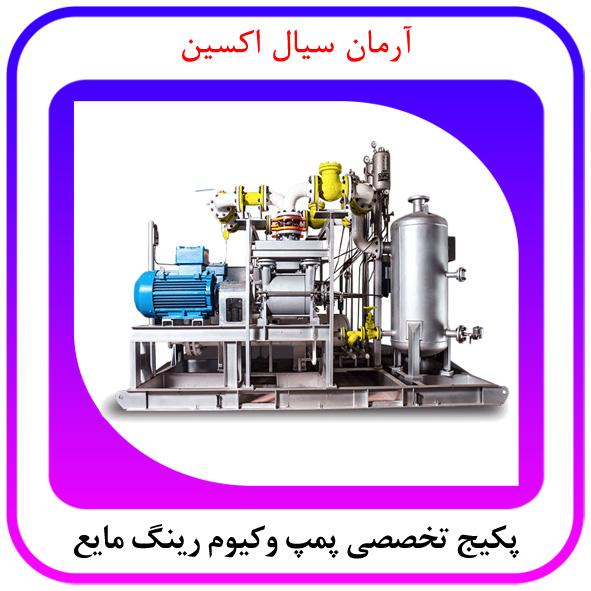 پکیج تخصصی پمپ وکیوم رینگ مایع