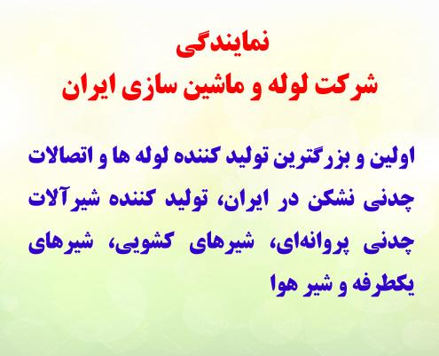 نمایندگی شرکت لوله و ماشین سازی ایران