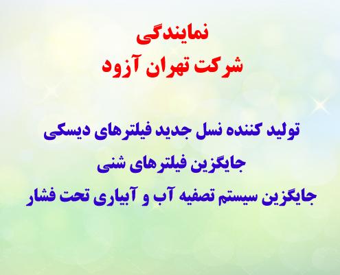 نمایندگی شرکت تهران آزود
